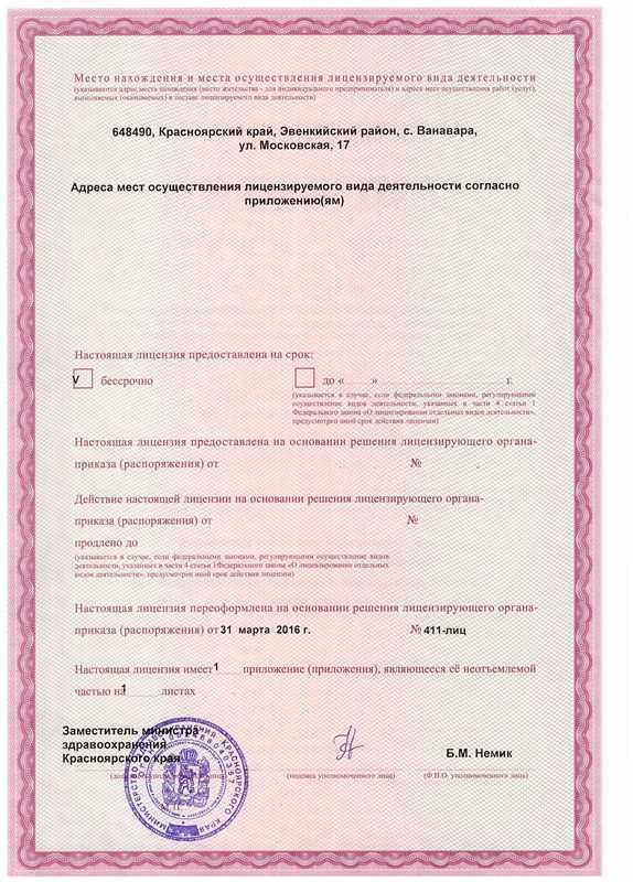 Лицензия лист2