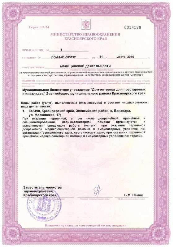 Лицензия лист3